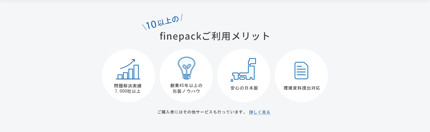 finepackご利用メリット