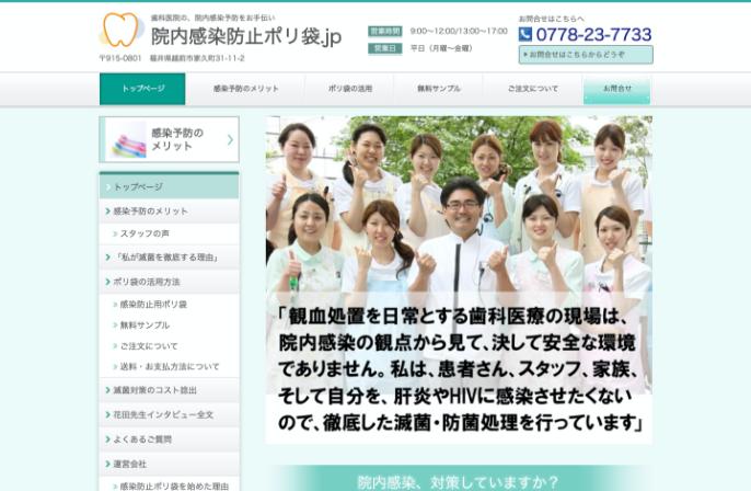歯科向けポリ袋.jp