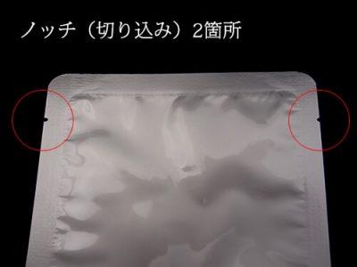 レトルト用アルミ三方シール袋切り込み箇所