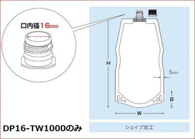パーマ剤、ヘアカラー剤用詰替え袋の蓋サイズ