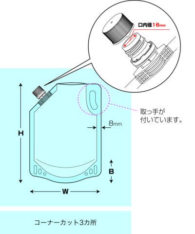 注ぎ口付き透明大型スタンド袋 寸法