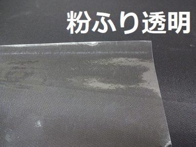 RoHS2対応 塩ビ(PVC)フィルム 粉ふり透明