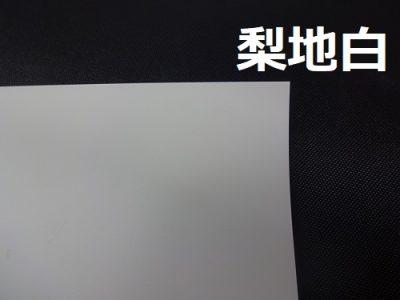 RoHS2対応 塩ビ(PVC)フィルム 梨地白