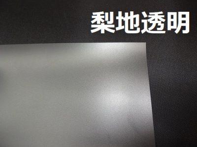 RoHS2対応 塩ビ(PVC)フィルム 梨地透明